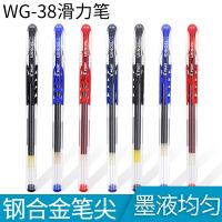 日本PILOT/百乐 BL-WG-38滑力笔|�ㄠ�笔/中性笔0.38mm