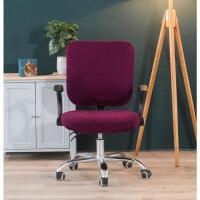 旋转电脑椅套办公室椅子套罩分体凳子套简约椅背套通用弹力靠背套 魅力紫 玉米粒