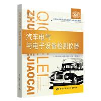 汽车电气与电子设备检测仪器/余成路 中国劳动社会保障出版社