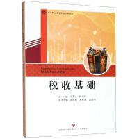 税收基础 济南出版社