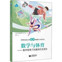 数学与体育――数学视角下的奥林匹克项目 上海教育出版社