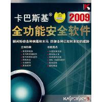 2009卡巴斯基全功能安全套装(软件)