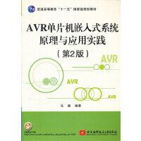 AVR单片机嵌入式系统原理与应用实践(第2版)