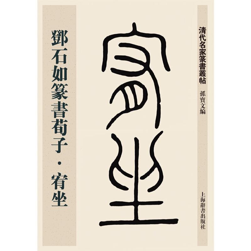 清代名家篆书丛帖·邓石如篆书荀子·宥坐
