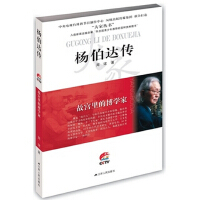 故宫里的博学家:杨伯达传(大家丛书)