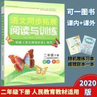 2020版 可一图书 语文同步拓展 阅读与训练 二2年级下册人民教育教材适用课内+课外根据《语文课程标准》编写小学语文