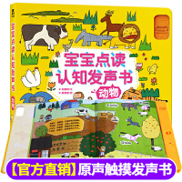 乐乐趣 宝宝点读认知发声书.动物 0-1-2-3岁低幼早教点读认知翻翻发声玩具书幼儿启蒙益智图书有声点读认知发声畅销书