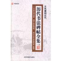从先秦到近代历代书法碑帖全集(软件)
