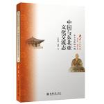 中国与东北亚文化交流志