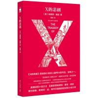 X的悲剧(特别纪念版)