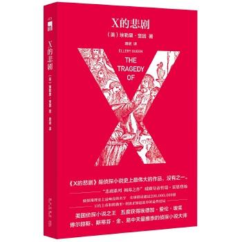 "X的悲剧(特别纪念版) 侦探小说*伟大的作品。 ""悲剧系列 揭幕之作""戏剧皇帝哲瑞?雷恩登场,只有上帝和埃勒里?奎因才知道故事的*终结局"