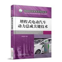 增程式电动汽车动力总成关键技术