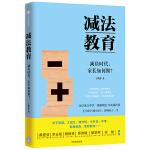 减法教育:减负时代,家长如何做?北京重点中学一线教师20余年实践