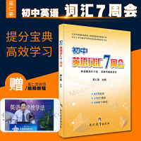 【赠视频】 初中英语词汇7周会易仁荣高效英语学习法