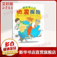 鼹鼠博士的地震探险 5-6-7-8岁 9-10-11岁儿童图书 入选小学生基础阅读书目 地震知识科普绘本