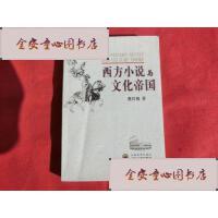 【旧书二手书9成新】西方小说与文化帝国【蹇昌槐.签名】