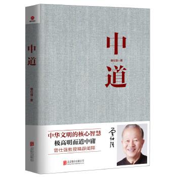 中道 曾仕强教授经典著作 精辟阐释中华文明的核心智慧 是获得事业成就与圆满人生的一种利器 是中华民族伟大复兴进程中可资有效运用的理论资源 明道进德,持经达变,修己安人,应成为每一个中国人的基本素养