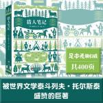 猎人笔记(经典新读,中央编译出版社)