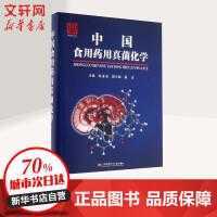 中国食用药用真菌化学 陈若芸 主编