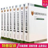 管理学书籍 哈佛管理经典案例全集 全套8册 MBA/mba案例/现代企业公司经营管理/哈佛
