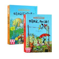 寒暑假阅读 蚂蚁加油 蚂蚁不投降 共2册 蚂蚁费尔达的故事 小学三四年级阅读 书本里的蚂蚁的故事书籍 吉林