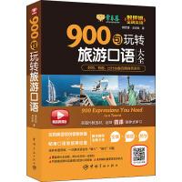 常春藤 900句玩转旅游口语 精品微课版 中国宇航出版社