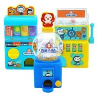 儿童过家家玩具套装 摇奖机机自动贩卖机投币机1-3-6岁益 海底小纵队游戏机套装
