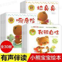 崔玉涛推荐 小熊绘本系列第一二辑30册 儿童故事书0-1-2-3岁婴儿新生儿幼儿亲子阅读你好启蒙认知早教图书读物语言