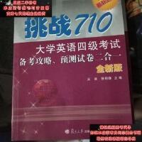 【二手旧书9成新】挑战710大学英语四级考试备考攻略、预测试卷二合一9787309122145