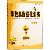 华数奥赛强化训练 1年级 黄山书社