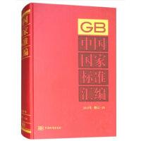 中国国家标准汇编 2015年修订-30