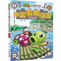 植物大战僵尸2武器秘密之中国名城漫画・桂林