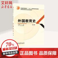 外国教育史(第2版)/高等师范院校专业基础课教材 张斌贤
