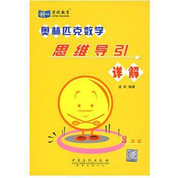 思维导引详解(三年级)