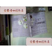 【旧书二手书9成新】闪开十月妈咪驾到 。、 。、 /陈乐迎 著 中国妇女出版社