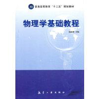 物理学基础教程(十二五普高)