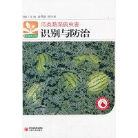 瓜类蔬菜病虫害识别与防治/新农村新生活书库