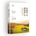 从农业1.0到农业4.0 温铁军新书