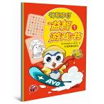 神奇阿呦益智游戏书 (全6册)