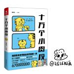 十万个小肉段(当当独家签名版!)