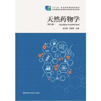 """天然药物学(第4版) """"十二五""""职业教育国家规划教材"""