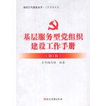 基层服务型党组织建设工作手册(第3版)
