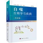 自噬――生物学与疾病  方法卷(第3版)