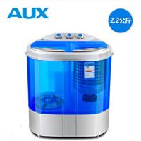 AUX/奥克斯 家用双桶缸半全自动宝婴儿童小型迷你洗衣机脱水甩干2.2KG 带甩干 急速脱水