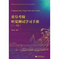 英皇考级听觉测试学习手册(1-3级)-周诗蕾