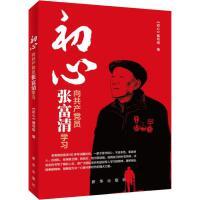 初心 向共产党员张富清学习 新华出版社