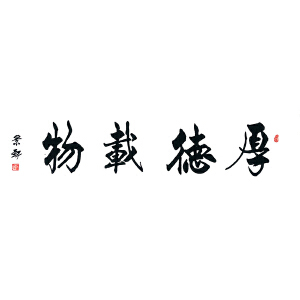 国家一级书法师 魏景轩(厚德载物)ZH125