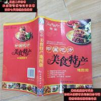 【二手旧书9成新】中国地方美食特产地图册9787805526492