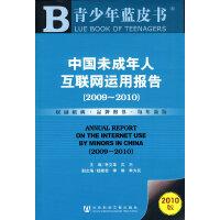 中国未成年人互联网运用报告(2009~2010)