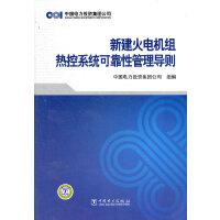 新建火电机组热控系统可靠性管理导则